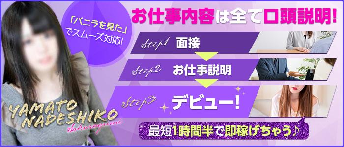 やまとなでしこ桜組の体験入店求人画像