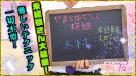 やまとなでしこ桜組のバニキシャ(スタッフ)動画