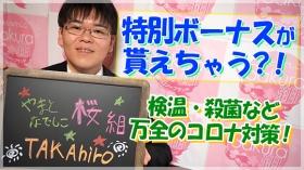 やまとなでしこ桜組の求人動画