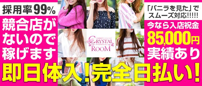 クリスタルルームの体験入店求人画像