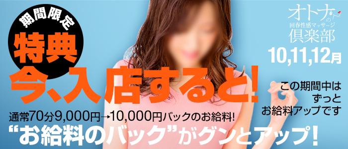 オトナの回春性感マッサージ倶楽部 大阪店の求人画像