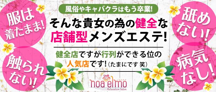 日暮里 NOA ELMO(ノアエルモ)