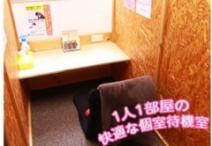 完全個室個室待機です♪のアイキャッチ画像