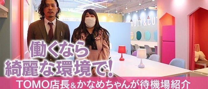 ノーブラで誘惑する奥さん谷九・日本橋店の求人画像
