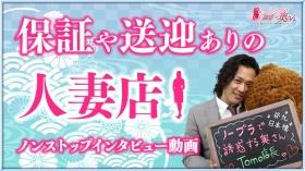 ノーブラで誘惑する奥さん谷九・日本橋店のスタッフによるお仕事紹介動画