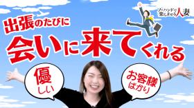 ノーハンドで楽しませる人妻 京都店の求人動画