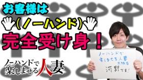 ノーハンドで楽しませる人妻 大阪店の求人動画