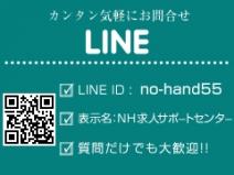 LINEで簡単問い合わせ