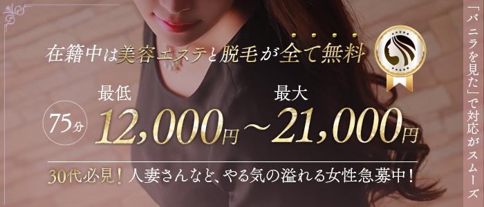 ノーハンドで楽しませる人妻大阪梅田店の求人画像