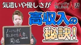 ノーハンドで楽しませる人妻大阪梅田店の求人動画