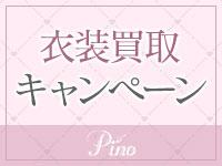 スタジオピノ札幌で働くメリット7