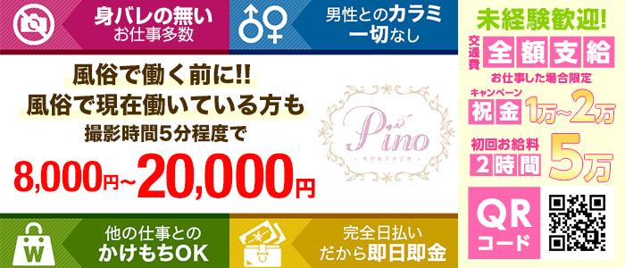 未経験・スタジオピノ札幌