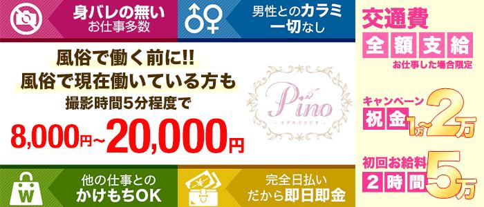体験入店・スタジオピノ札幌