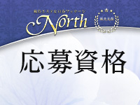North -ノース- 新大久保店