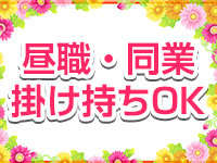 濃厚 即19妻(秋コスグループ)で働くメリット6