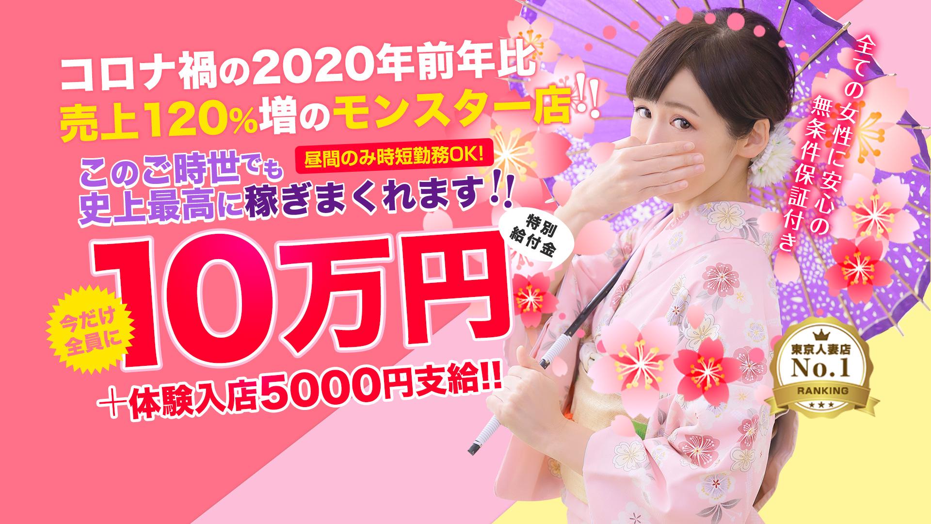 濃厚 即19妻(秋コスグループ)の求人画像