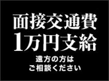 面接交通費最大1万円支給!のアイキャッチ画像