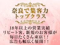 大和ナデシコ グループ(奈良)