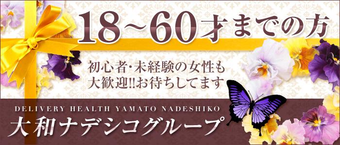 未経験・大和ナデシコ グループ(奈良)
