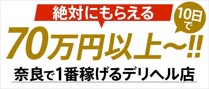 ピンキー奈良の出稼ぎ求人画像