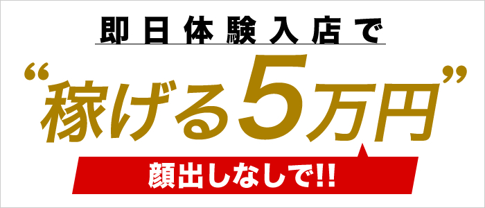 体験入店・ピンキー奈良