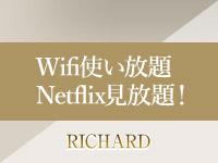 RICHARD(リシャール)で働くメリット1