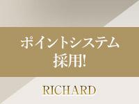 RICHARD(リシャール)で働くメリット2