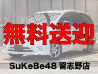 SKB48  習志野店