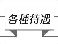 仙台密着秘書 仙台店で働くメリット3