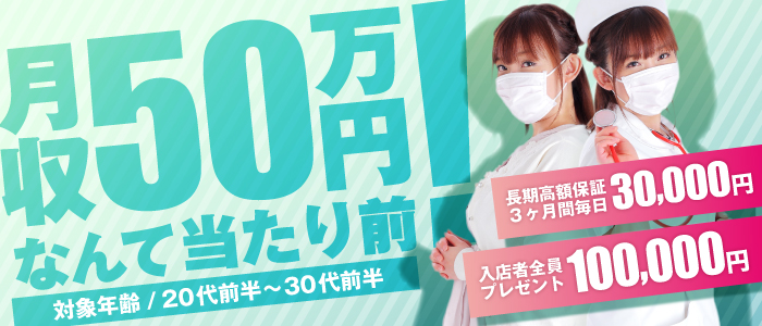 ナース・女医治療院(札幌ハレ系)