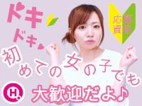 ナース・女医治療院(札幌ハレ系)で働くメリット1
