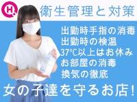 ナース・女医治療院(札幌ハレ系)で働くメリット7
