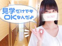 ナース・女医治療院(札幌ハレ系)で働くメリット5