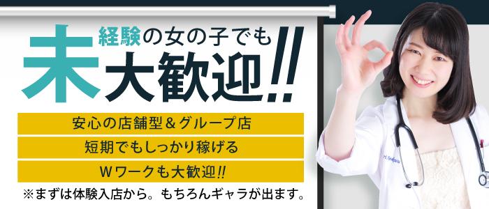 未経験・ナース・女医治療院(札幌ハレ系)