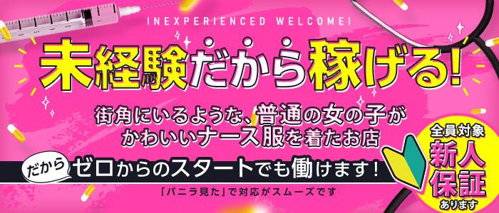 ナース・女医治療院(札幌ハレ系)の未経験求人画像
