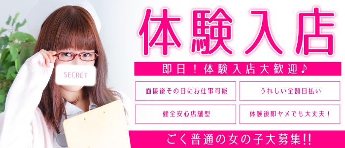 体験入店・ナース・女医治療院(札幌ハレ系)