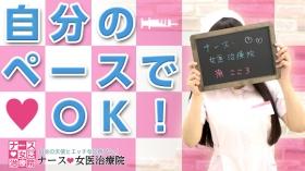 ナース・女医治療院(札幌ハレ系)に在籍する女の子のお仕事紹介動画