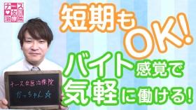 ナース・女医治療院(札幌ハレ系)のスタッフによるお仕事紹介動画