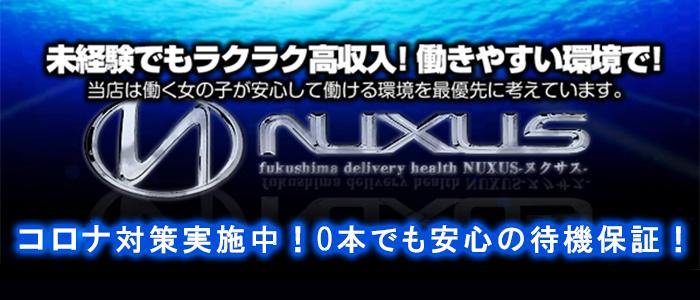 NUXUS-ヌクサス-の求人画像