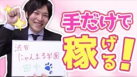 渋谷にゃんまる学園の求人動画