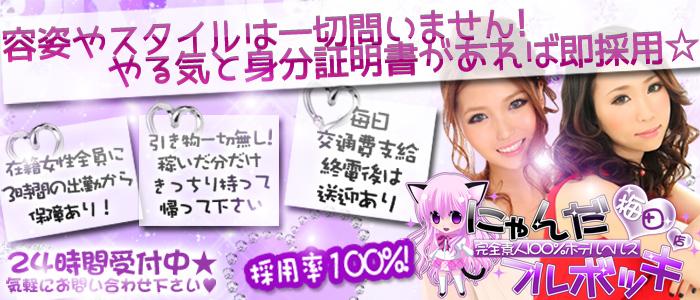 にゃんだフルボッキ 梅田店