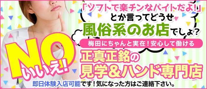 体験入店・オナクラo7o7(オナオナ)