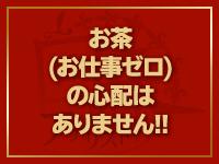 回春アナリスト太田で働くメリット1