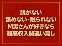 回春アナリスト太田で働くメリット3