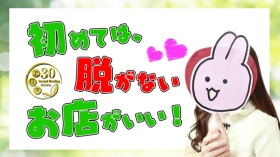 大阪性感帯アロマ30の求人動画