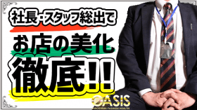 Oasisの求人動画
