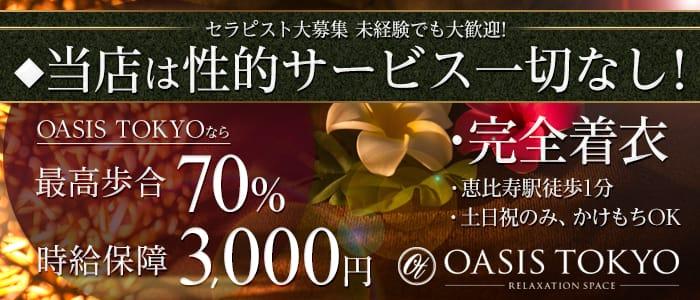 OASIS TOKYO~オアシストウキョウ