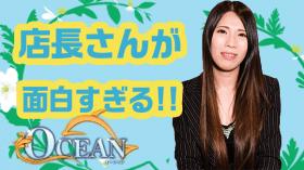 Ocean オーシャンに在籍する女の子のお仕事紹介動画
