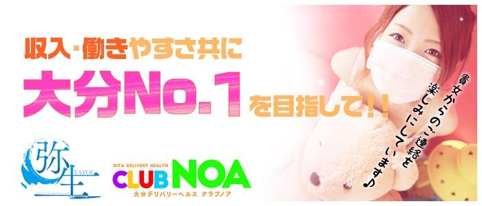 Club NOAグループ
