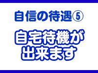 小田原人妻ファンクラブ